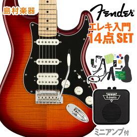 Fender Player Stratocaster HSS Plus Top Maple Fingerboard Aged Cherry Burst 初心者14点セット 【ミニアンプ付き】 ストラトキャスター 【フェンダー】【オンラインストア限定】