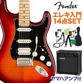 Fender Player Stratocaster HSS Plus Top Maple Fingerboard Aged Cherry Burst 初心者14点セット 【ヤマハアンプ付き】 ストラトキャスター 【フェンダー】【オンラインストア限定】