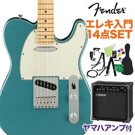 Fender Player Telecaster Maple Fingerboard Tidepool 初心者14点セット 【ヤマハアンプ付き】 テレキャスター 【フェンダー】【オンラインストア限定】