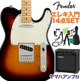 Fender Player Telecaster Maple Fingerboard 3-Color Sunburst 初心者14点セット 【ヤマハアンプ付き】 テレキャスター 【フェンダー】【オンラインストア限定】