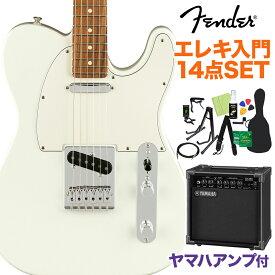 Fender Player Telecaster Pau Ferro Fingerboard Polar White 初心者14点セット 【ヤマハアンプ付き】 テレキャスター 【フェンダー】【オンラインストア限定】