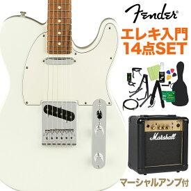 Fender Player Telecaster Pau Ferro Fingerboard Polar White 初心者14点セット 【マーシャルアンプ付き】 テレキャスター 【フェンダー】【オンラインストア限定】