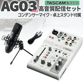 YAMAHA AG03 高音質配信・録音セット TM-80(B) TASCAMコンデンサーマイク一式付属 動画配信 【ヤマハ】