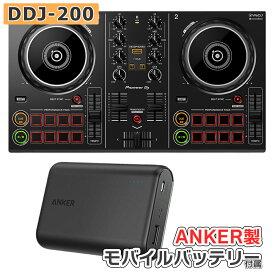 【TJO 解説動画付き】 Pioneer DJ DDJ-200 + Anker PowerCore 10000 モバイルバッテリーセット 【パイオニア】