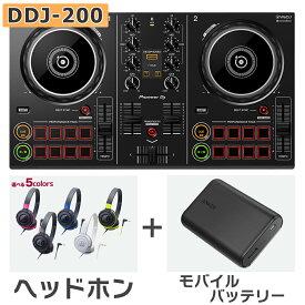 【TJO 解説動画付き】 Pioneer DJ DDJ-200 + Anker PowerCore 10000 モバイルバッテリー + ヘッドホンセット 【パイオニア】