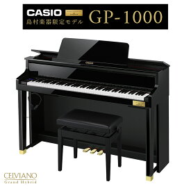 CASIO GP-1000 ブラックポリッシュ仕上げ 電子ピアノ セルヴィアーノ 88鍵盤 【カシオ グランドハイブリッド】【配送設置無料】【代引不可】【島村楽器限定】