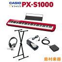 【特価2/21まで】 CASIO PX-S1000 RD 電子ピアノ 88鍵盤 Xスタンド・ダンパーペダル・ヘッドホンセット 【カシオ PXS1000 Privia】