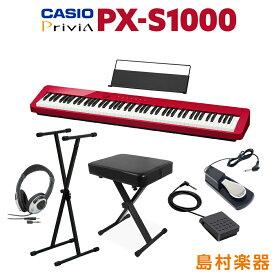 CASIO PX-S1000 RD 電子ピアノ 88鍵盤 Xスタンド・Xイス・ダンパーペダル・ヘッドホンセット 【カシオ PXS1000 Privia】
