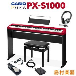 CASIO PX-S1000 RD 電子ピアノ 88鍵盤 専用スタンド・高低自在イス・ダンパーペダル・ヘッドホンセット 【カシオ PXS1000 Privia】