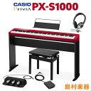 【特価2/21まで】 CASIO PX-S1000 RD 電子ピアノ 88鍵盤 専用スタンド・高低自在イス・純正3本ペダル・ヘッドホンセッ…