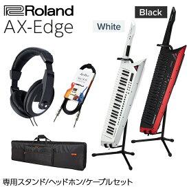 Roland [専用ケース/専用スタンド/ヘッドホン/ケーブルセット] AX-EDGE 49鍵盤 シンセサイザー ショルダーキーボード 【ローランド】