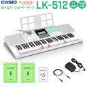 キーボード 電子ピアノ CASIO LK-512 光ナビゲーションキーボード 61鍵盤 【カシオ LK512】 楽器