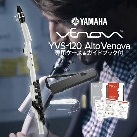 YAMAHA Alto Venova (アルトヴェノーヴァ) YVS-120 カジュアル管楽器 【専用ケース付き】 【ヤマハ YVS120】