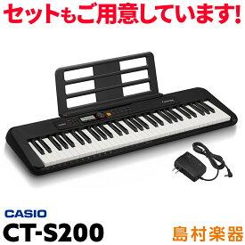 キーボード 電子ピアノ CASIO CT-S200 BK ブラック 61鍵盤 Casiotone カシオトーン 【カシオ CTS200 CTS-200】 楽器