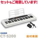 キーボード 電子ピアノ CASIO CT-S200 WE ホワイト 61鍵盤 Casiotone カシオトーン 【カシオ】 楽器