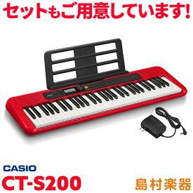 キーボード 電子ピアノ CASIO CT-S200 RD レッド 61鍵盤 Casiotone カシオトーン 【カシオ CTS200 CTS-200】 楽器