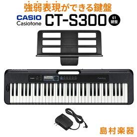 キーボード 電子ピアノ CASIO CT-S300 ブラック 61鍵盤 Casiotone カシオトーン 強弱表現ができる鍵盤 タッチレスポンス 【カシオ】【島村楽器限定モデル】 楽器
