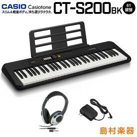 キーボード 電子ピアノ CASIO CT-S200 BK ブラック ヘッドホンセット 61鍵盤 Casiotone カシオトーン 【カシオ CTS200 CTS-200】 楽器