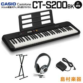キーボード 電子ピアノ CASIO CT-S200 BK ブラック スタンド・ヘッドホンセット 61鍵盤 Casiotone カシオトーン 【カシオ CTS200 CTS-200】 楽器