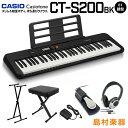キーボード 電子ピアノ CASIO CT-S200 BK ブラック スタンド・イス・ヘッドホン・ペダルセット 61鍵盤 Casiotone カシ…
