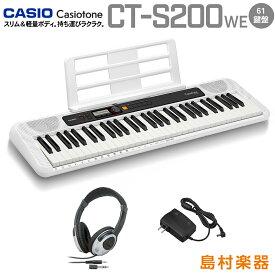 キーボード 電子ピアノ CASIO CT-S200 WE ホワイト ヘッドホンセット 61鍵盤 Casiotone カシオトーン 【カシオ CTS200 CTS-200】 楽器