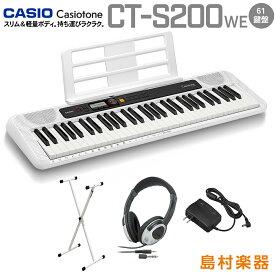 キーボード 電子ピアノ CASIO CT-S200 WE ホワイト スタンド・ヘッドホンセット 61鍵盤 Casiotone カシオトーン 【カシオ CTS200 CTS-200】 楽器