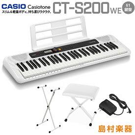 キーボード 電子ピアノ CASIO CT-S200 WE ホワイト スタンド・イスセット 61鍵盤 Casiotone カシオトーン 【カシオ】 楽器