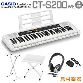 キーボード 電子ピアノ CASIO CT-S200 WE ホワイト スタンド・イス・ヘッドホンセット 61鍵盤 Casiotone カシオトーン 【カシオ CTS200 CTS-200】 楽器