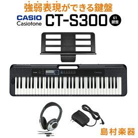 キーボード 電子ピアノ CASIO CT-S300 ブラック ヘッドホンセット 61鍵盤 Casiotone カシオトーン 強弱表現ができる鍵盤 タッチレスポンス 【カシオ】【島村楽器限定モデル】 楽器