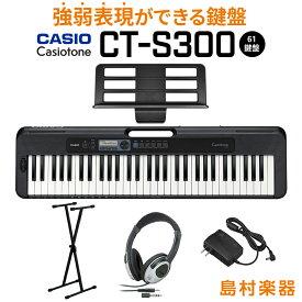 キーボード 電子ピアノ CASIO CT-S300 ブラック スタンド・ヘッドホンセット 61鍵盤 Casiotone カシオトーン 強弱表現ができる鍵盤 タッチレスポンス 【カシオ】【島村楽器限定モデル】 楽器