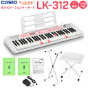 キーボード 電子ピアノ CASIO LK-312 光ナビゲーションキーボード 61鍵盤 白スタンド・白イスセット 【カシオ LK312】…