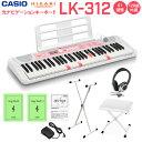 キーボード 電子ピアノ CASIO LK-312 光ナビゲーションキーボード 61鍵盤 白スタンド・白イス・ヘッドホンセット 【カ…