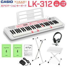 キーボード 電子ピアノ CASIO LK-312 光ナビゲーションキーボード 61鍵盤 白スタンド・白イス・ヘッドホンセット 【カシオ LK312】 楽器