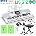 キーボード 電子ピアノ CASIO LK-512 光ナビゲーションキーボード 61鍵盤 黒スタンド・黒イスセット 【カシオ LK512】…