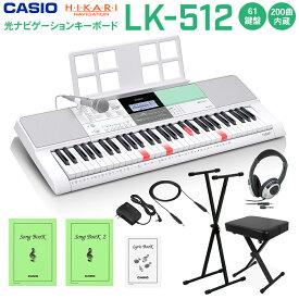 キーボード 電子ピアノ CASIO LK-512 光ナビゲーションキーボード 61鍵盤 黒スタンド・黒イス・ヘッドホンセット 【カシオ LK512】 楽器