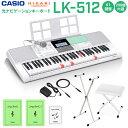 キーボード 電子ピアノ CASIO LK-512 光ナビゲーションキーボード 61鍵盤 白スタンド・白イスセット 【カシオ LK512】…
