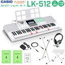 キーボード 電子ピアノ CASIO LK-512 光ナビゲーションキーボード 61鍵盤 白スタンド・白イス・ヘッドホンセット 【カ…