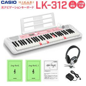 キーボード 電子ピアノ CASIO LK-312 光ナビゲーションキーボード 61鍵盤 ヘッドホンセット 【カシオ LK312】 楽器