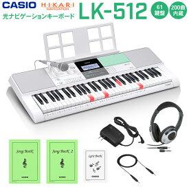 キーボード 電子ピアノ CASIO LK-512 光ナビゲーションキーボード 61鍵盤 ヘッドホンセット 【カシオ LK512】 楽器