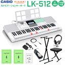 キーボード 電子ピアノ CASIO LK-512 光ナビゲーションキーボード 61鍵盤 黒スタンド・黒イス・ヘッドホン・ペダルセ…