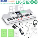 キーボード 電子ピアノCASIO LK-512 光ナビゲーションキーボード 61鍵盤 白スタンド・白イス・ヘッドホン・ペダルセッ…