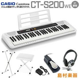 キーボード 電子ピアノ CASIO CT-S200 WE ホワイト スタンド・イス・ヘッドホン・ペダルセット 61鍵盤 Casiotone カシオトーン 【カシオ CTS200 CTS-200】