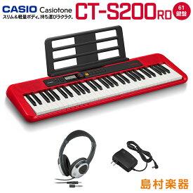 キーボード 電子ピアノ CASIO CT-S200 RD レッド ヘッドホンセット 61鍵盤 Casiotone カシオトーン 【カシオ CTS200 CTS-200】