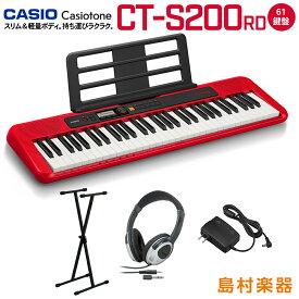 キーボード 電子ピアノ CASIO CT-S200 RD レッド スタンド・ヘッドホンセット 61鍵盤 Casiotone カシオトーン 【カシオ】