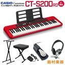 キーボード 電子ピアノ CASIO CT-S200 RD レッド スタンド・イス・ヘッドホン・ペダルセット 61鍵盤 Casiotone カシオ…