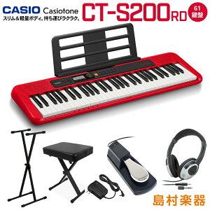 キーボード 電子ピアノ CASIO CT-S200 RD レッド スタンド・イス・ヘッドホン・ペダルセット 61鍵盤 Casiotone カシオトーン 【カシオ CTS200 CTS-200】