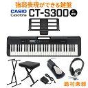 キーボード 電子ピアノ CASIO CT-S300 スタンド・イス・ヘッドホン・ペダルセット 61鍵盤 Casiotone カシオトーン 強…