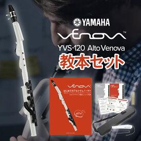 YAMAHA Alto Venova (アルトヴェノーヴァ) YVS-120 カジュアル管楽器 教本セット【専用ケース付き】 【ヤマハ YVS120】