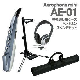 Roland AE-01 ケース ヘッドホン スタンドセット ウインドシンセサイザー 【ローランド AE01 エアロフォン ミニ】