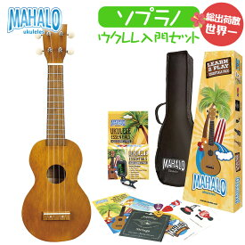 MAHALO Learn 2 Play Pack MK1 TBRK 総出荷数世界一の入門セット ソプラノウクレレ 初心者セット 【マハロ】